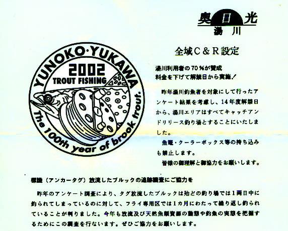 yukawa.jpg